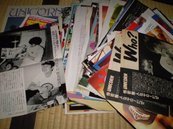 大量 ユニコーン 切り抜き まとめて 奥田民生 雑誌 本 レア 音楽 バンド UNICORN ROCK ライブグッズの画像