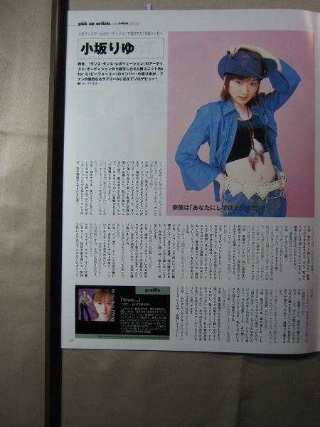 '01【ソロデビュー 小坂りゆ/新人として紹介 Tripmeter】♯