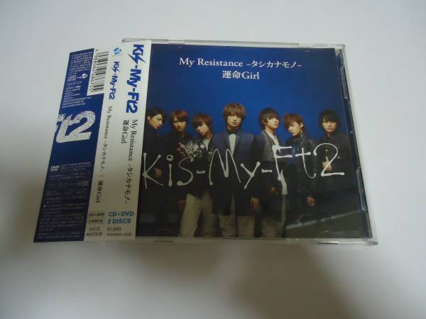 送料無料★Kis-My-Ft2/「My Resistance/運命Girl」初回盤CD+DVD