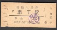 (山陽本線)網干駅30円