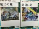 送料無料 アゴタクリフト 第三の嘘 悪童日記 早川書房 計2冊