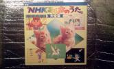 ■LP猫ジャケ NHKみんなのうた~コンピューターおばあちゃん収録