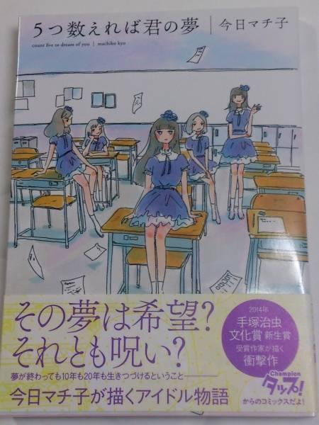5つ数えれば君の夢 東京女子流メンバー サイン本 ライブグッズの画像