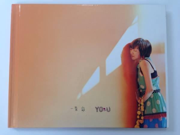 一青窈 パンフレット【YO & U】2006年