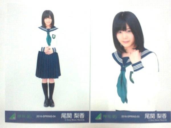 欅坂46 尾関梨香 制服のマネキン 2枚セット