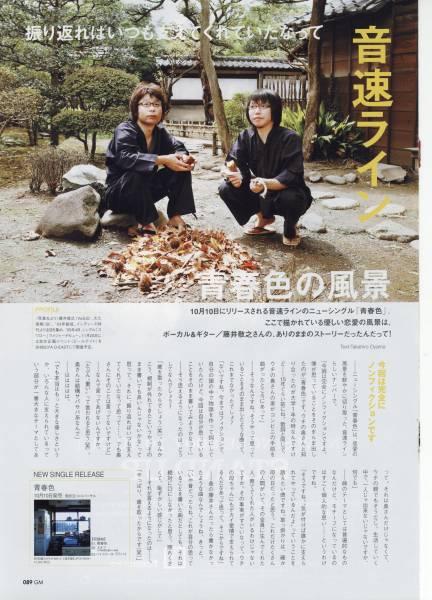 ◇ギャオマガジン 2007.11 切り抜き 音速ライン