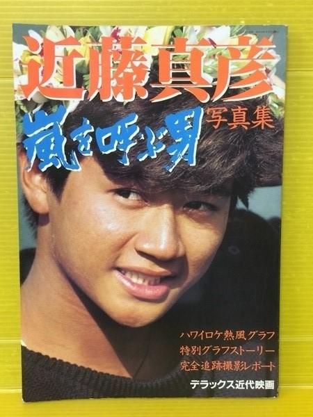 ★近藤真彦 嵐を呼ぶ男写真集 1983.9/25 デラックス近代映画