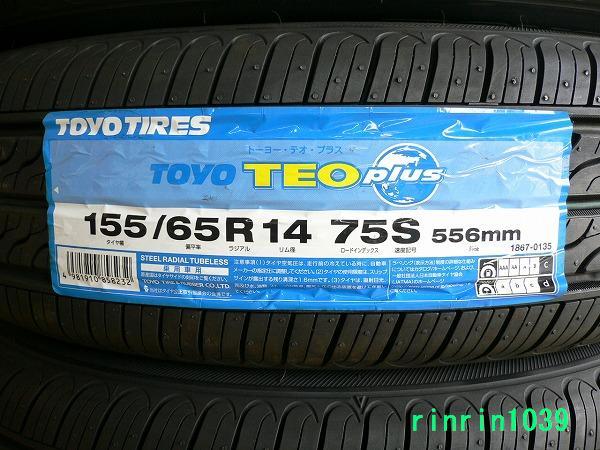 【送料無料】夏タイヤ 2017年製 TOYO TEO+ 155/65R14 4本セット¥13,800