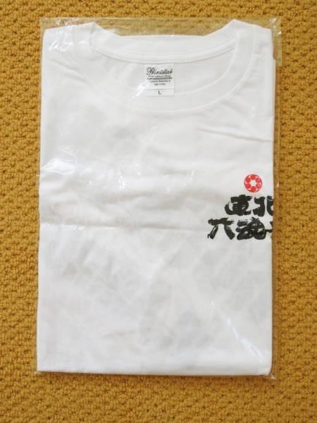 送料無料 東北六魂祭 六魂Fes! オリジナル Tシャツ 新品未開封 M白