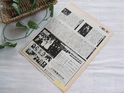レア? ★20年前★ クール!! 渡辺忠士/OBLIVION DUST/杉岡芳樹/Dr.Strange Love*ステキな切り抜き♪