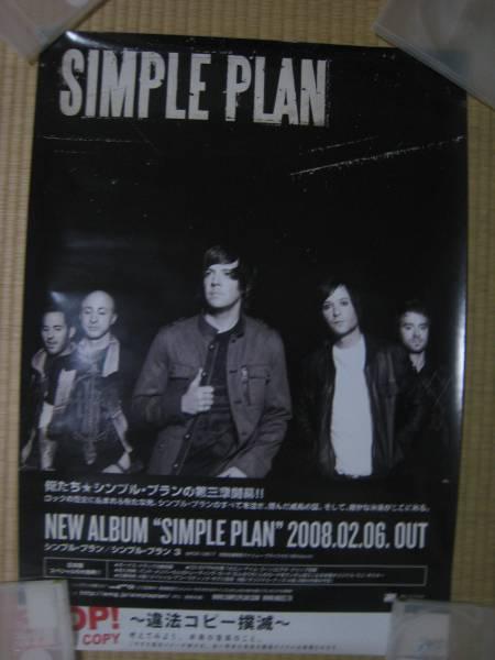 SIMPLE PLAN(シンプル・プラン)★非売品ポスター