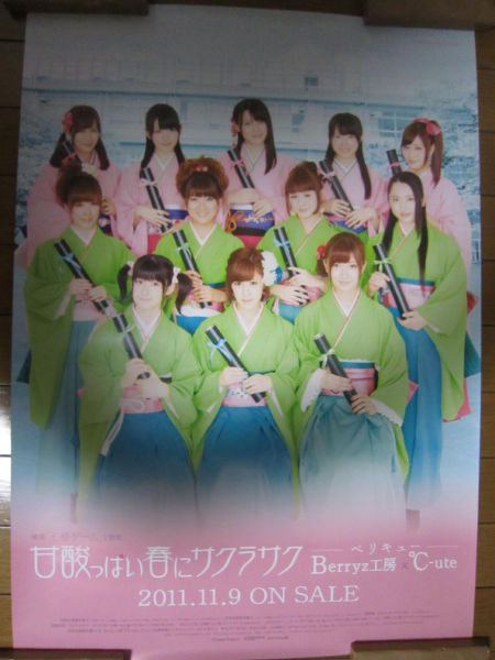 【ポスター】 「甘酸っぱい春にサクラサク Berryz工房×℃-ute コンサートグッズの画像