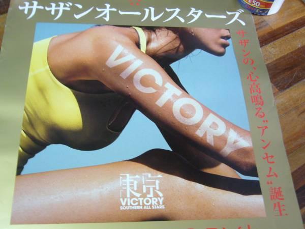 B2大サイズ  ポスター サザンオールスターズ 東京VICTORY