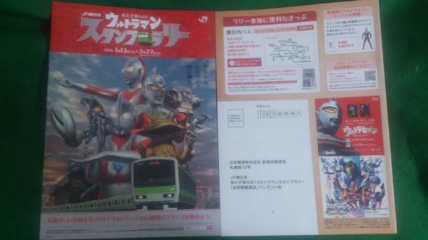 即決!JR東日本★ウルトラマン スタンプラリー台紙 冊子3部! _画像2