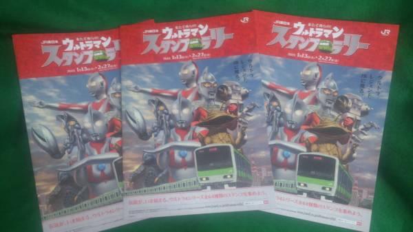 即決!JR東日本★ウルトラマン スタンプラリー台紙 冊子3部! _画像1