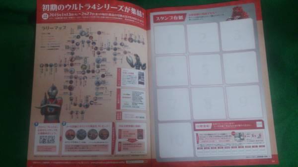 即決!JR東日本★ウルトラマン スタンプラリー台紙 冊子3部! _画像3
