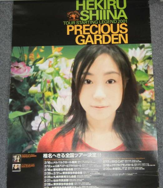 ◆ポスター◆椎名へきる/ PRECIOUS GARDEN