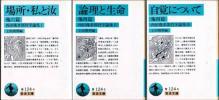 【絶版岩波文庫】上田閑照編 『西田幾多郎哲学論集』全3冊 初版(カバーデザインが初期のもの)