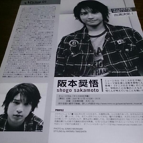 【阪本奨悟】07.11.Wink up.切抜.送料無料.