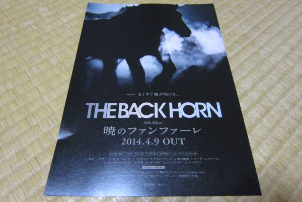 ザ・バックホーン the back horn cd発売告知チラシ 2014