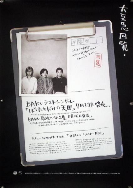 BAKU 車谷浩司 AIR 谷口宗一 B2ポスター (1Y02008)