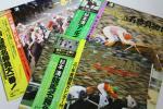 ★LP688★競馬レコード杉本清実況/まとめて3枚セット【レア盤
