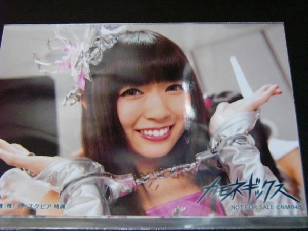 NMB48カモネギックス店舗特典写真ジョーシン上新電機,渡辺美優紀 ライブグッズの画像