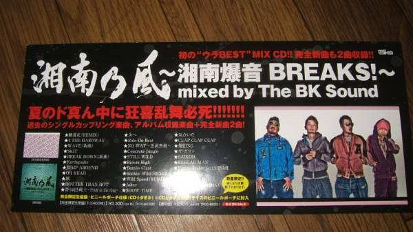 【ミニポスターF16】 湘南乃風/湘南爆音 BREAKS! 非売品!