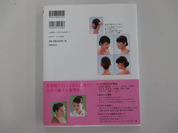 【新品同様!】☆きものの日の髪型☆きものの日の髪型 世界文化社_画像2