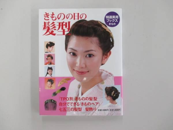 【新品同様!】☆きものの日の髪型☆きものの日の髪型 世界文化社
