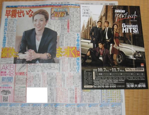 早霧せいな【日刊スポーツプレシャス宝塚 16.10.3】チラシセット