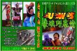 【UWS第6戦】幻の京都アリーナ大会【泡沫候補ファック赤坂登場】
