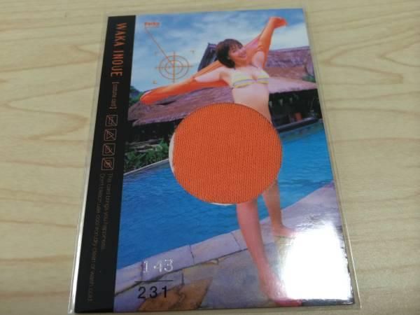 ◆143/231 井上和香【BOMBハイパー】コスチュームカード07 グッズの画像