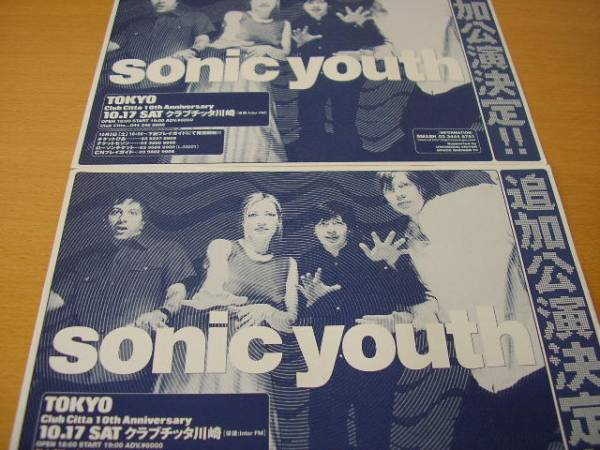 ソニックユース SONIC YOUTH 日本公演告知チラシ