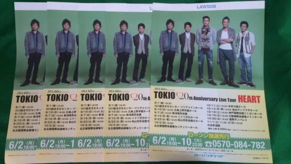 即決!! TOKIO 20th anniversary Live tour チラシ5枚セット