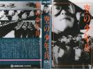 1391 VHS ドキュメンタリー 空の少年兵