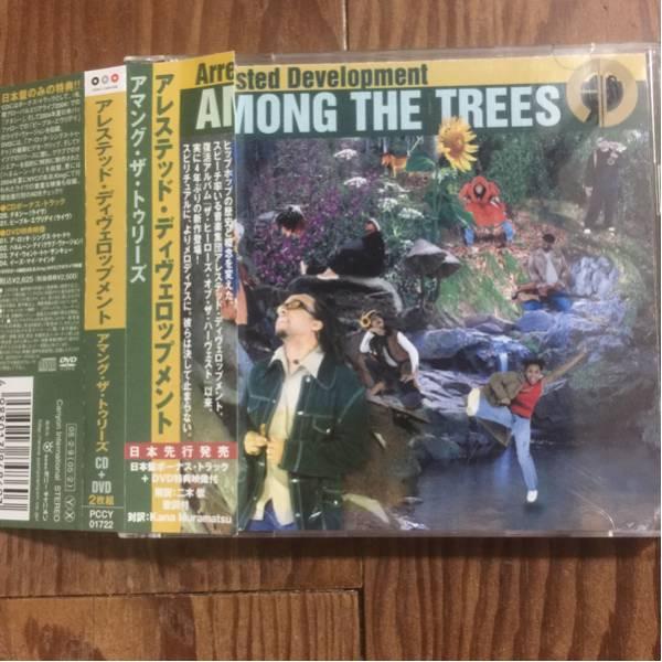 アレステッド・ディベロップメント Among the Trees CD+DVD_画像1