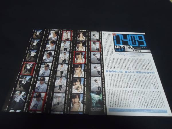 Vol.37 FREEらしさ◇0409山下智久セブンティーン連載切り抜き2P