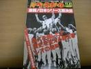 週刊ベースボール昭和58年11月21日号 激闘!日本シリーズ総決算