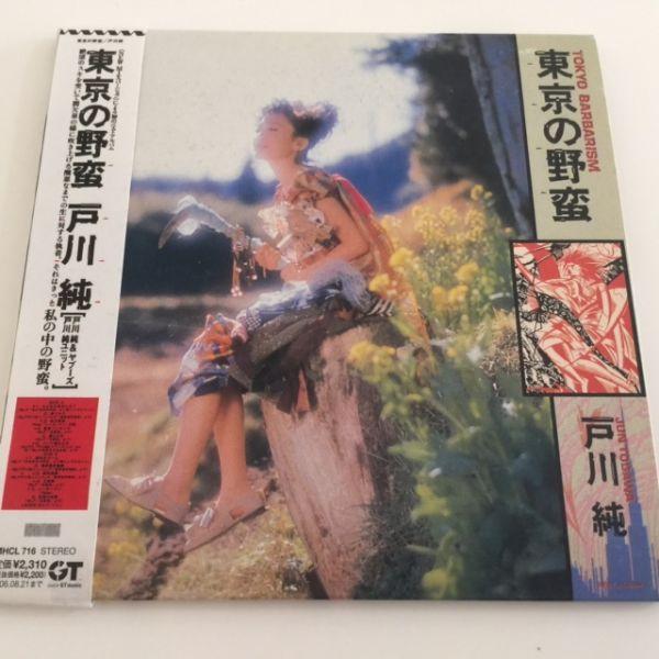 戸川純 /帯付紙ジャケ 東京の野蛮 リマスター_画像1
