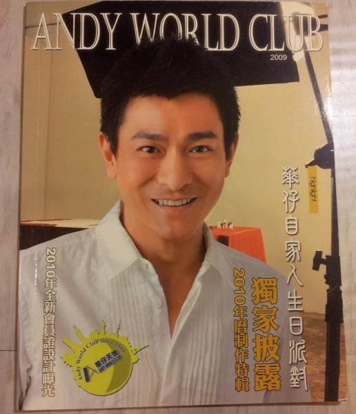 劉徳華 アンディラウ 2009 AWC 会報