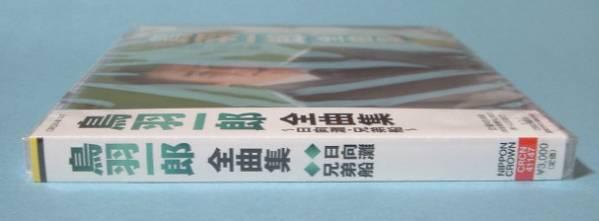 鳥羽一郎☆全曲集~日向灘・兄弟船~新品未開封CD_画像3