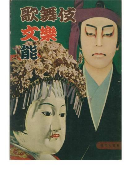歌舞伎・文楽・能■現代人百科18■日本織物出版社・1954年・初版