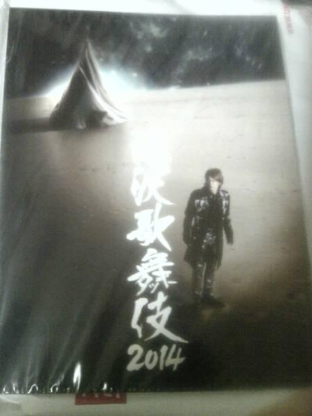 2014 滝沢歌舞伎 グッズ パンフ タッキー コンサートグッズの画像