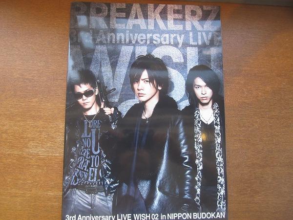 ライブパンフ●BREAKERZ 3rd Anniversary LIVE WISH02●DAIGO