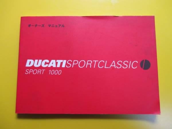 ducati sport 1000/ owner manual / classic / wiring diagram have /sport