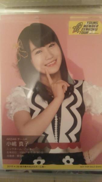 AKB48 ヤングメンバー全国ツアー 会場限定 小嶋 真子