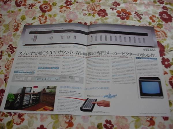 即決!昭和54年7月 ビクター テレビ音声多重システムカタログ_画像2