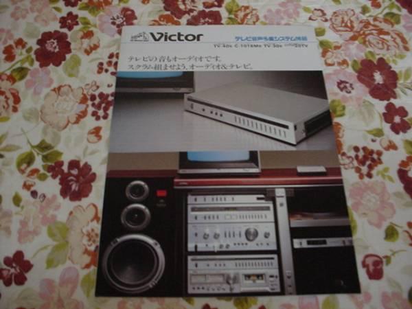 即決!昭和54年7月 ビクター テレビ音声多重システムカタログ_画像1
