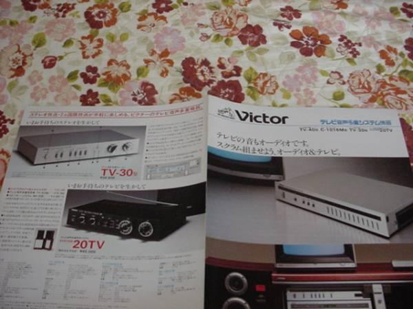 即決!昭和54年7月 ビクター テレビ音声多重システムカタログ_画像3